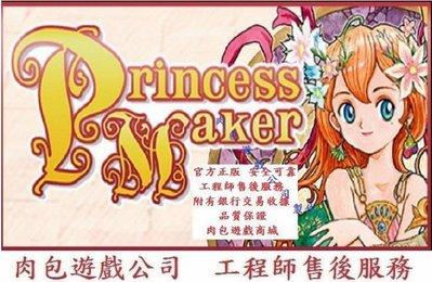 PC版 STEAM 繁體中文 官方正版 肉包遊戲 美少女夢工廠 Princess Maker Refine