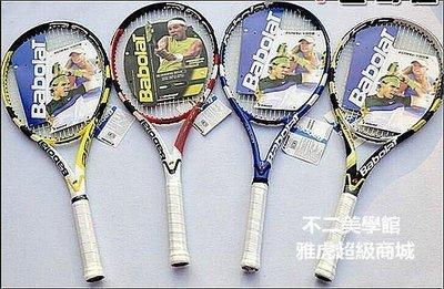 【格倫雅】^4色可選【愛運動】全碳素網球拍 單人百寶力納達爾G 納米碳纖677[g-l-y1