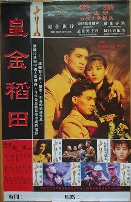 黃金稻田 (The Noblest Way to Die) - 台灣原版電影海報(1997年)
