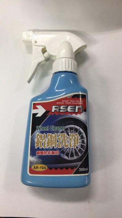 GO-FINE夠好 強效鋁鋼圈清洗劑 鋼圈清潔劑 有效分解電鍍氧化銹斑及白鐵斑 污漬 斑點及煞車粉塵 迅速清除300ml