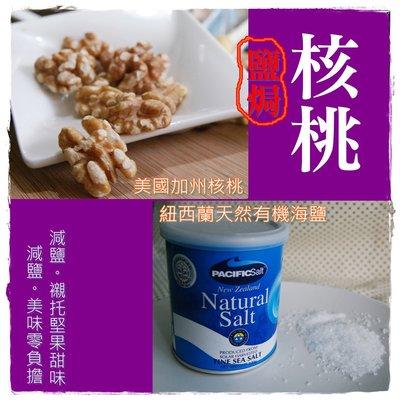 【自然甜堅果】海鹽核桃,顆顆完整,每日現做,300g只要190元〈純素〉