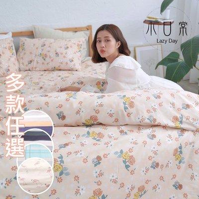 限時下殺↘【多款任選】舒柔超細纖維6x6.2尺雙人加大床包+枕套三件組-台灣製(不含被套)
