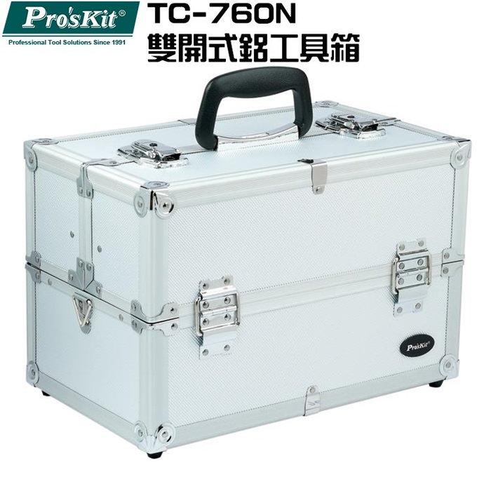 ☆台南PQS☆Pro'sKi t寶工 雙開式鋁工具箱 TC-760N 鋁骨架貼皮設計 質輕 耐用 雙邊開口設計