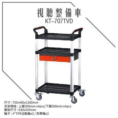 特賣 KT-707TVD《視聽整備車》黑 工作車 手推車 工具車 餐車
