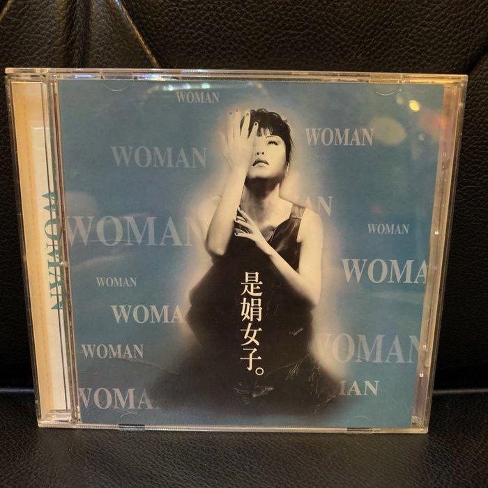 ♘➽二手CD 是娟女子 專輯,好聲音的歌手,1996發行,主打歌『一切彷彿都像夢』,淒美哀傷,讓人久久不能釋懷。