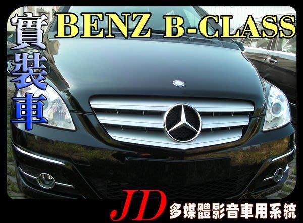 【JD 新北 桃園】BENZ B-Class  PAPAGO 導航王 HD數位電視 360度環景系統 BSM盲區偵測 倒車顯影 手機鏡像。實車安裝 實裝車