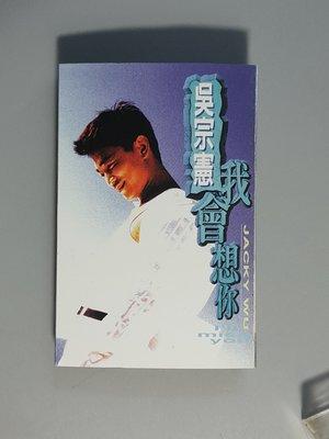 錄音帶 /卡帶/ D / 原殼 / 吳宗憲 / 我會想你 1996/ 是不是這樣的夜晚你才會這樣的想起我 / 因為 /非CD非黑膠