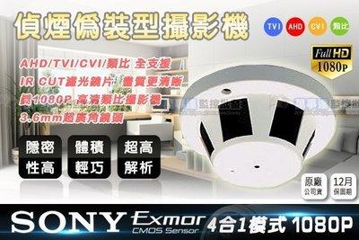 【萬事達監控批發】AHD TVI  SONY 1080P 300萬鏡頭 偽裝 偵煙型 攝影機 適 DVR  監視器