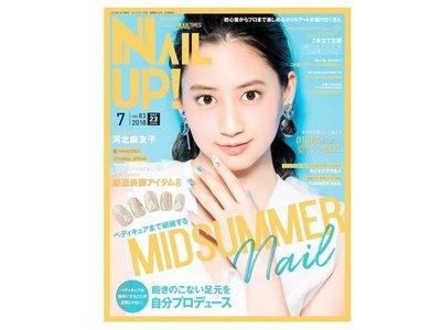 NAILS SHOP 美甲材料商城 美甲雜誌類 日本美甲雜誌NAIL UP 2018/07 Y1ZM430