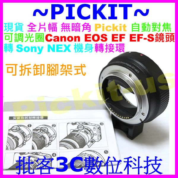 全片幅 無暗角 自動對焦 Pickit CANON EOS EF TO SONY NEX E 轉接環 A5000 A7