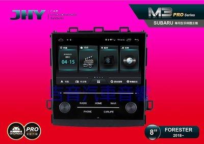 ◎吉音汽車音響◎JHY 速霸陸 FORESTER 8吋安卓雙聲控專用機內建衛星導航/USB藍芽wifi上網/小葳助手