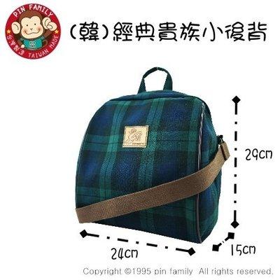 洋品防水袋包 貴族小後背包 側背/後背2用包