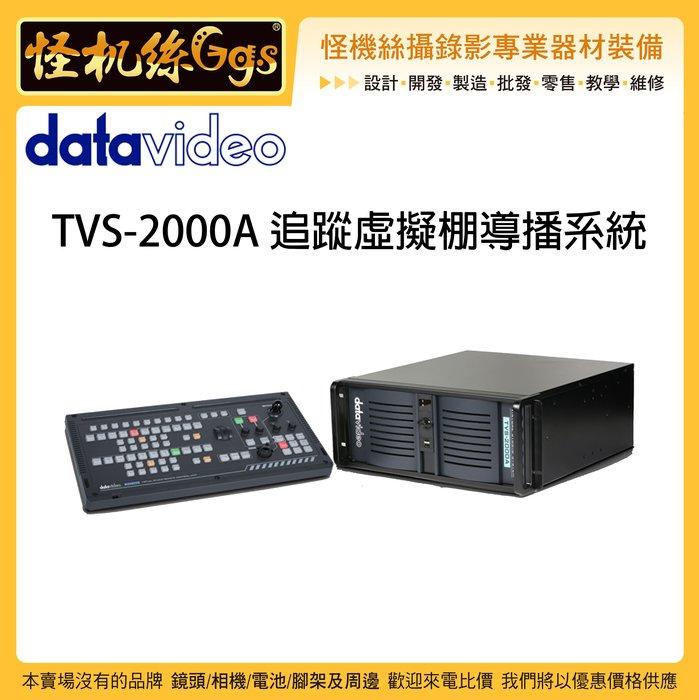 怪機絲 6期含稅 datavideo 洋銘 TVS-2000A 追蹤虛擬棚導播系統 虛擬影像 導播機 直播 導播器