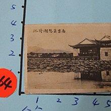 民國30幾年,中國,南京,古董黑白,照片,相片-1
