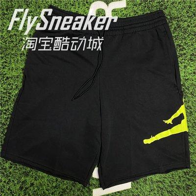 Fly Sneaker體育運動裝備Air Jordan夏季新款男AJ飛人Logo籃球運動針織五分短褲AQ3116-013