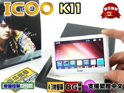 【傻瓜批發】ICOO K11 4.3吋 8G MP5 720P SRT RMVB 電子書 錄音 MP3 TF卡 喇叭