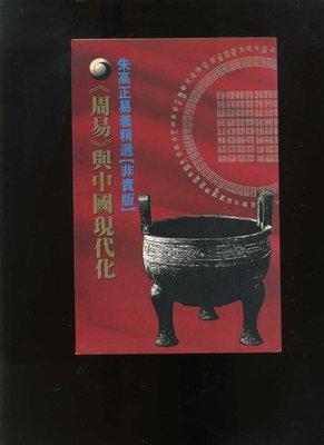 【易成中古書】《周易與中國現代化》│朱高正│719