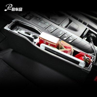 汽車收納盒座椅夾縫縫隙車載儲物盒整理箱置物盒車內飾用品收納箱