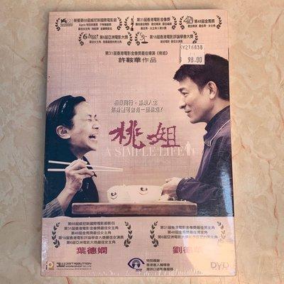 電影《桃姐》DVD (主演:劉德華、葉德嫻){粵語對白/中文字幕}[全新品]