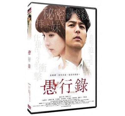 合友唱片 面交 自取 愚行錄 DVD Gukoroku-Traces of Sin