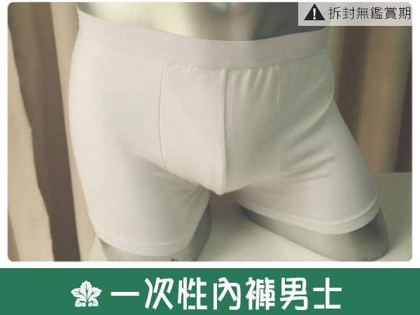 一次性內褲男士純棉莫代爾平角非紙短褲五條全棉旅行滅菌免洗10條