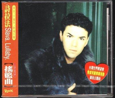 ◎1997全新CD未拆!詩拉法-Slava-Lullaby-搖籃曲專輯-莫札特等著名搖籃曲14首美聲◎