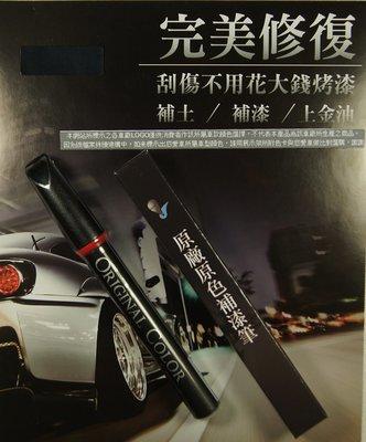 BENZ原色車漆補漆筆-客製專用色號款 碳灰藍 Anthrcite-Blue 客訂調漆專用色號.998