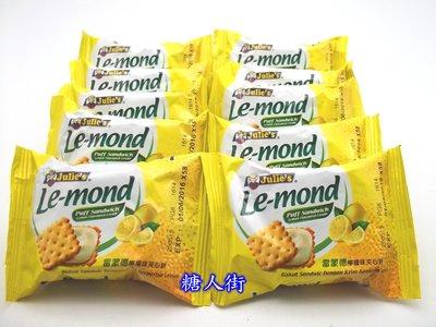 【糖人街】雷蒙德檸檬味夾心餅 300公克75元