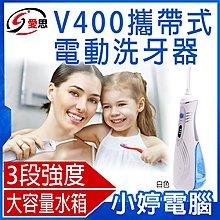 小婷電腦*沖牙機】全新 IS V400攜帶型洗牙器 3段電動水柱沖壓 大容量水箱240ml 替換式噴嘴  防滑橡膠設計