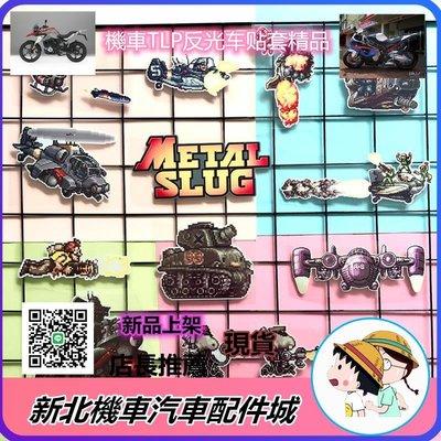 TLP套贴 合金弹头Metal Slug飞机航母坦克横版射击像素游戏贴纸
