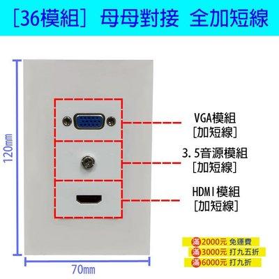 【易控王】豪華型三孔面板+36模組/VGA模組+3.5音源模組+HDMI模組各式訊號插座 (40-312)