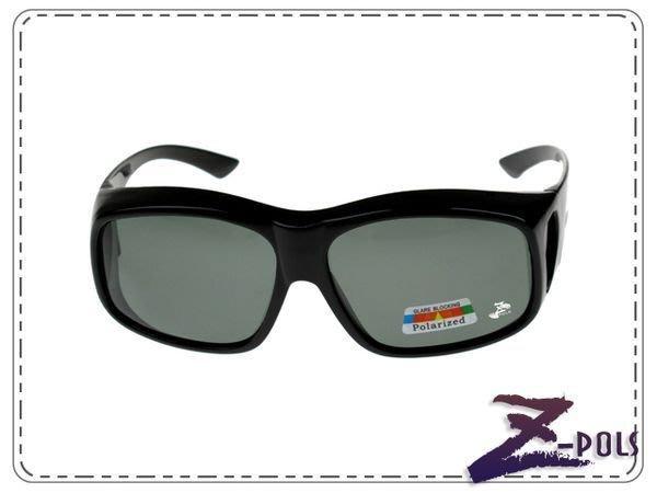 【Z-POLS 設計專業款】近視族專用!全覆式Polarized寶麗來偏光UV400加大設計↑(任何眼鏡都可用