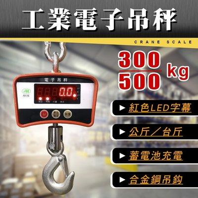 小型電子吊秤【300kg×0.1kg】兩年保固 公斤台斤 鋁鑄材質 堅固耐用 內附電池 電子秤 磅秤 AHT-Q