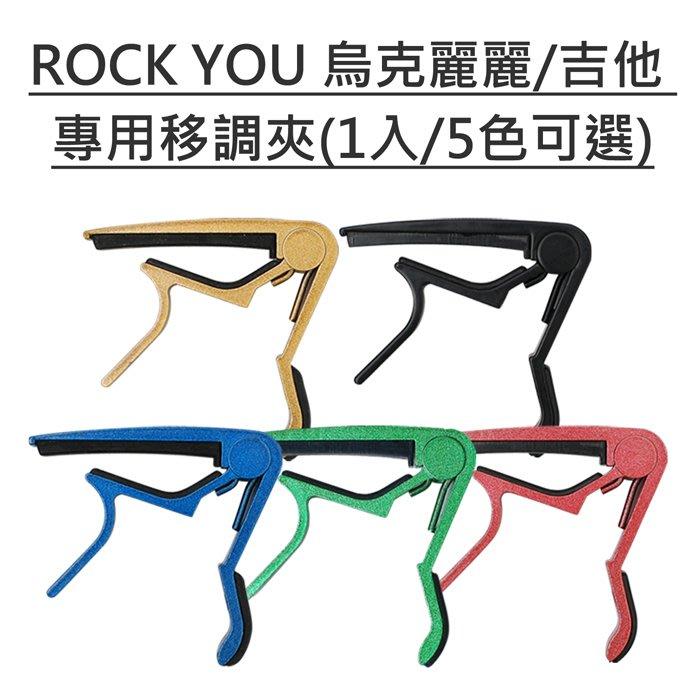 現貨 (小捲兒小舖) ROCK YOU 烏克麗麗/吉他 專用移調夾(1入/5色可選)