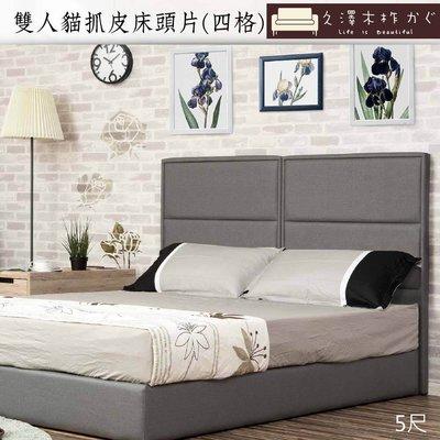 床頭片 施貝特折合式長格貓抓皮5尺床頭片