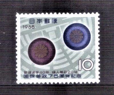 【珠璣園】J6519 日本郵票 - 1965年 建國75週年&選舉權40週年&普選20週年紀念 1全