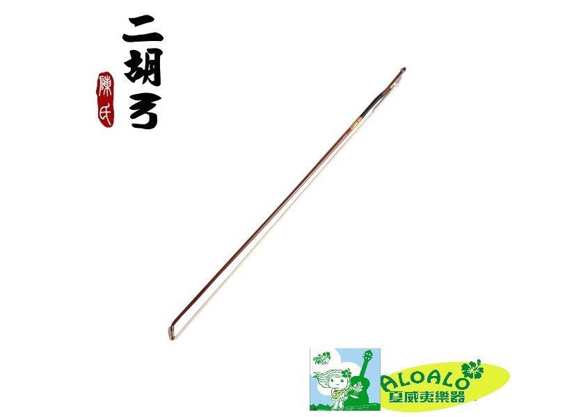 二胡弓 北京陳氏二胡弓 型號: PT01-07-R1 編號:PT01-07-R1 A680S