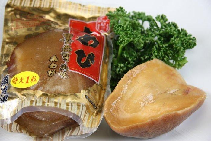 【年菜系列 】紅燒鮑(特大木瓜鮑)1粒 /約200g~媲美鮑魚便宜又好吃餐廳拼盤常見的食材