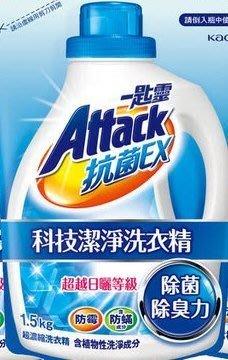 ✩阿白小舖✩一匙靈 ATTACK 抗菌EX科技潔淨洗衣精補充包(1.5kg)(2018/2/9製造~效期3年)x2包
