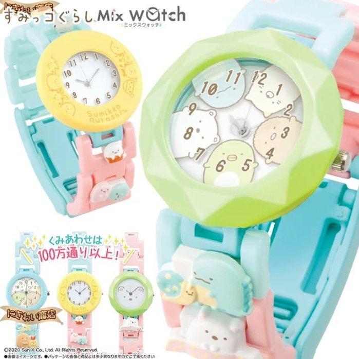 《FOS》日本 角落生物 角落小夥伴 Mix Watch 組合手錶 可愛 女孩 禮物 玩具 孩童 女孩 熱銷 新款