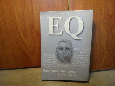 【愛悅二手書坊 15-33】EQ Emotional Inte lligence by Daniel Goleman 丹尼爾.高曼 著者 時報出版