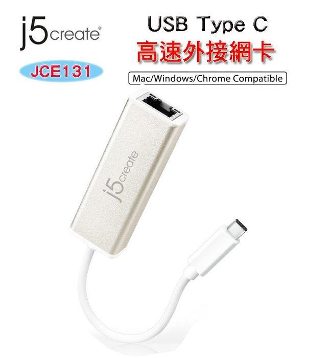 【開心驛站】凱捷 j5 create JCE131 USB TYPE-C 外接網路卡