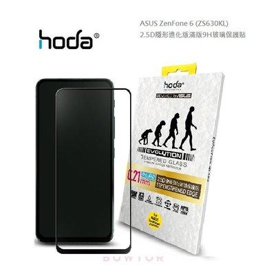 光華商場。包你個頭【HODA】ASUS ZenFone6 ZS630KL 2.5D 滿版 黑 9H 邊緣強化 玻璃保護貼