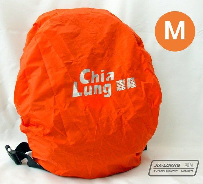丹大戶外 台灣製造 高質感100%防水背包套M 45~60L (水壓6000mm以上市面最高) 不挑色 CL-006