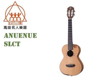 【名人樂器】Anuenue SLCT 26吋 面單紅杉 烏克麗麗