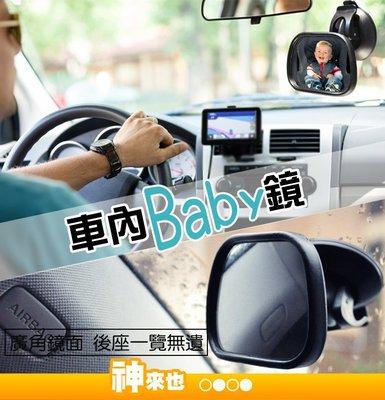 車內Baby鏡 後照鏡  廣角 高清 汽車用吸盤寶寶鏡 後排觀察 車內大視野鏡 車內後視鏡【神來也】
