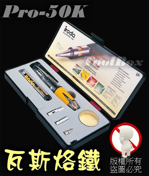 【ToolBox】iroda愛烙達Pro-50K/瓦斯烙鐵/火燄槍/噴火槍/瓦斯焊槍/噴燈/烙鐵/電烙鐵/焊錫/焊槍