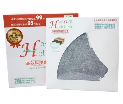 呼立淨-高效科技濾網口罩8入/盒(地表最強口罩,過濾等級比N95口罩活性碳口罩防護更佳)