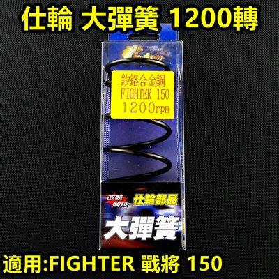 仕輪 大彈簧 離合器 大彈簧 矽鉻合金 1200轉 適用於 戰將 FIGHTER 150