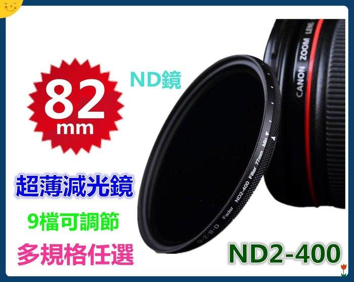 【可調ND2-400中灰減光鏡】 多規格任選!此賣場82mm單眼相機尼康G5光軌LG車軌NiSi腳架參考